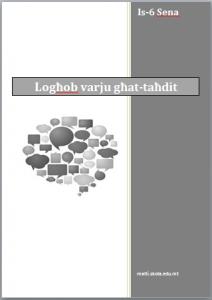 Loghob varju_6